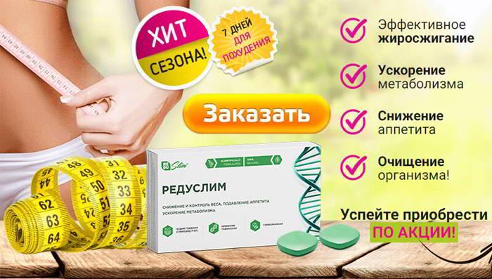 редуслим цена в аптеках москвы еще