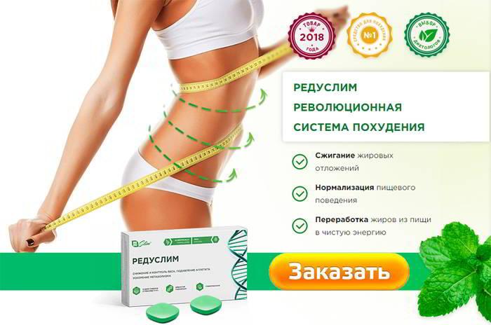 редуслим таблетки для похудения купить в аптеке спб цена