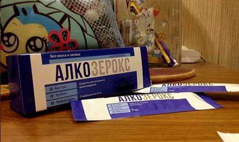 Внешний вид препарата алкозерокс на столе